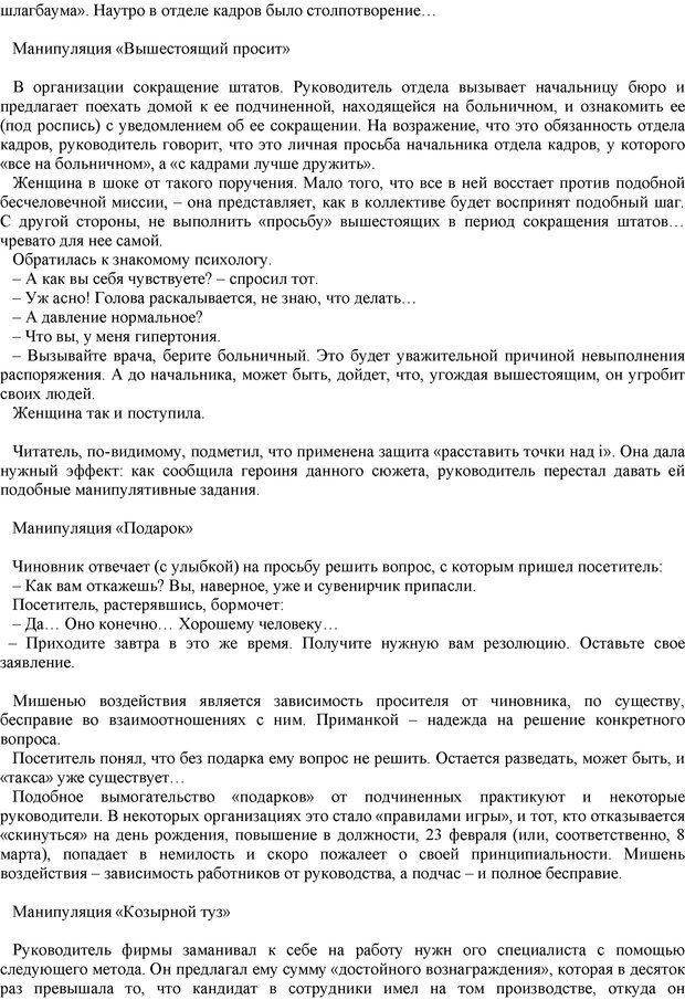 PDF. Манипулирование и защита от манипуляций. Шейнов В. П. Страница 106. Читать онлайн