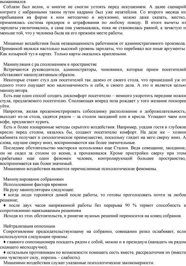 PDF. Манипулирование и защита от манипуляций. Шейнов В. П. Страница 107. Читать онлайн