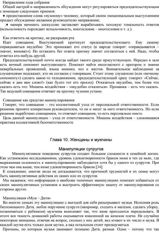 PDF. Манипулирование и защита от манипуляций. Шейнов В. П. Страница 108. Читать онлайн