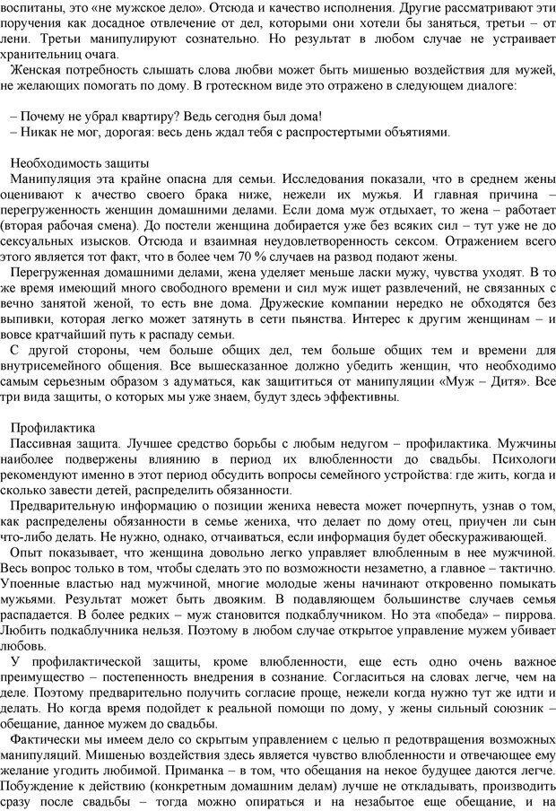 PDF. Манипулирование и защита от манипуляций. Шейнов В. П. Страница 109. Читать онлайн