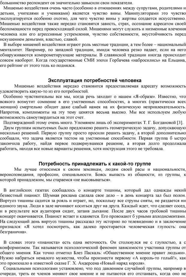 PDF. Манипулирование и защита от манипуляций. Шейнов В. П. Страница 11. Читать онлайн