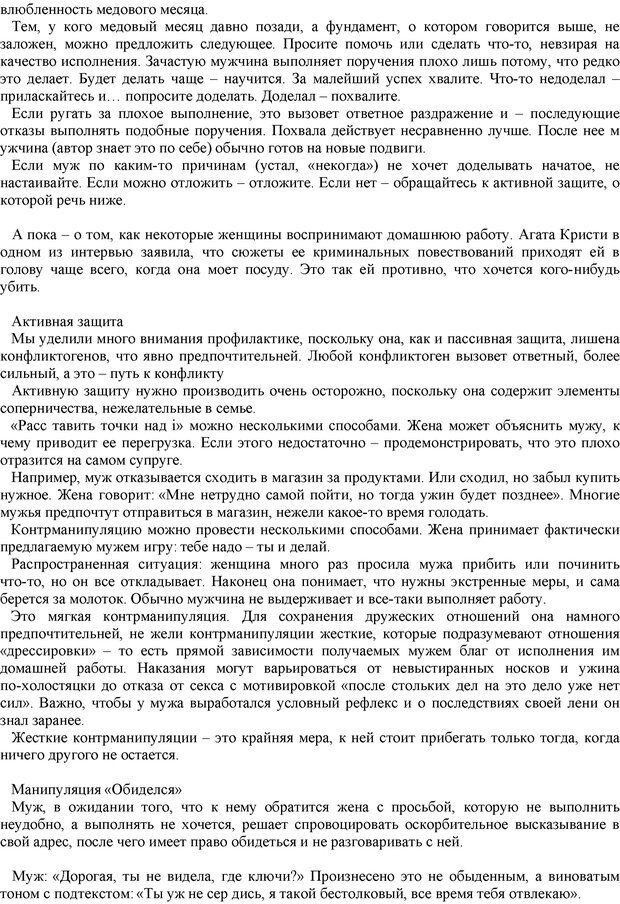 PDF. Манипулирование и защита от манипуляций. Шейнов В. П. Страница 110. Читать онлайн