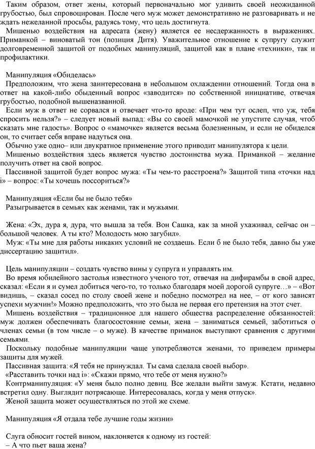 PDF. Манипулирование и защита от манипуляций. Шейнов В. П. Страница 111. Читать онлайн