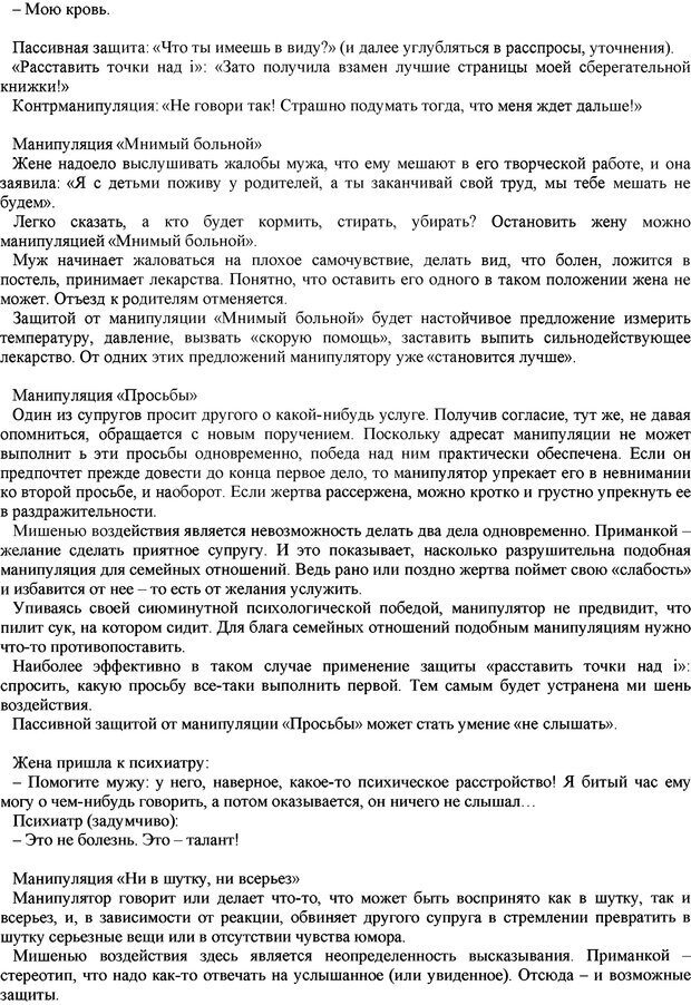 PDF. Манипулирование и защита от манипуляций. Шейнов В. П. Страница 112. Читать онлайн