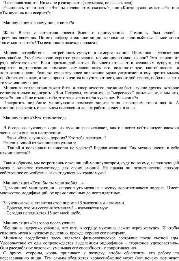 PDF. Манипулирование и защита от манипуляций. Шейнов В. П. Страница 113. Читать онлайн