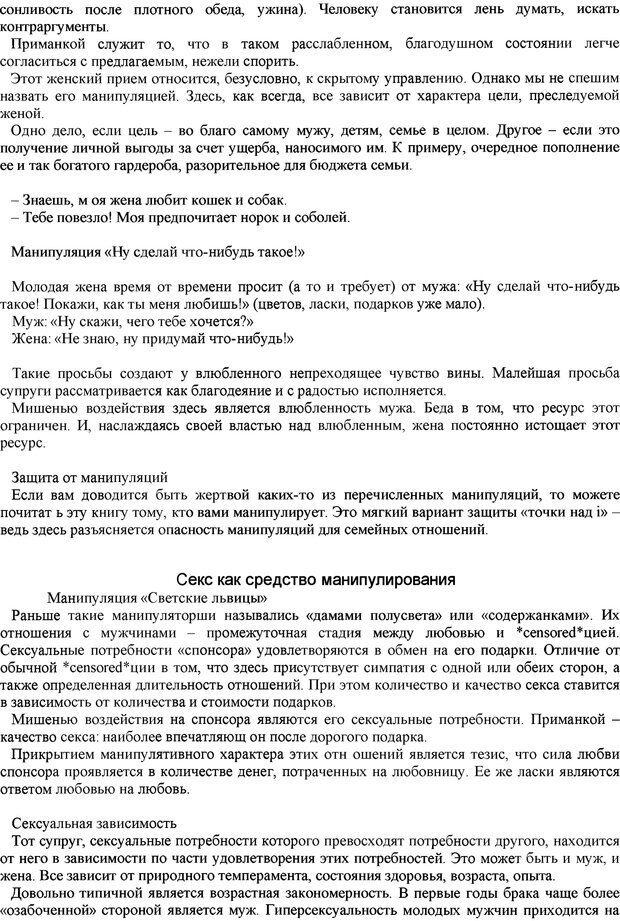 PDF. Манипулирование и защита от манипуляций. Шейнов В. П. Страница 114. Читать онлайн