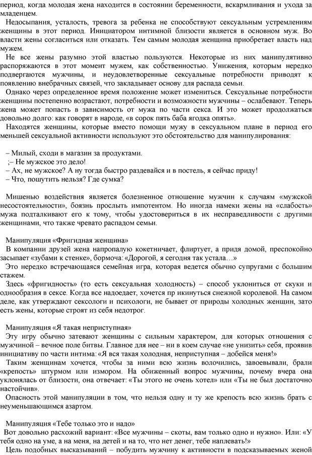 PDF. Манипулирование и защита от манипуляций. Шейнов В. П. Страница 115. Читать онлайн