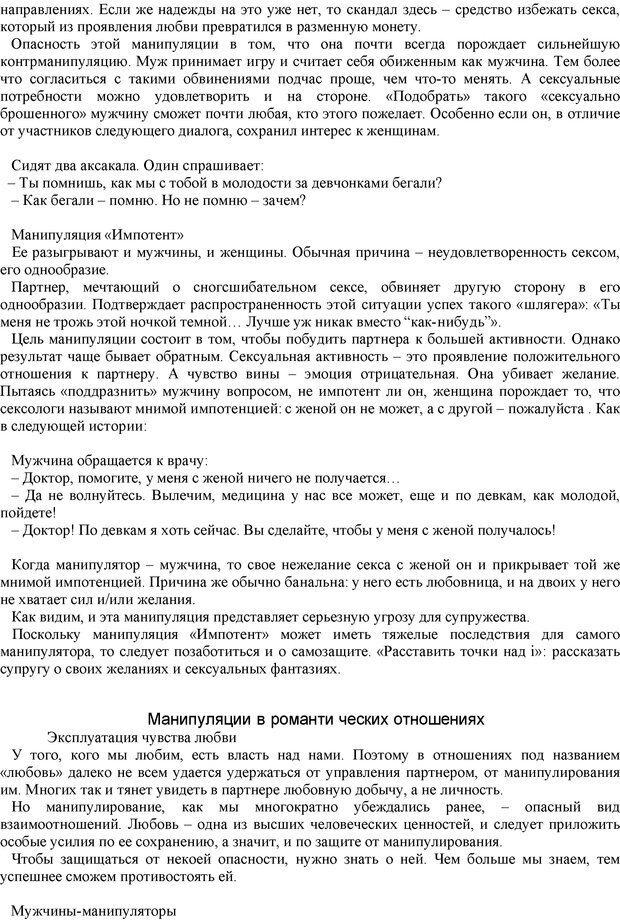 PDF. Манипулирование и защита от манипуляций. Шейнов В. П. Страница 116. Читать онлайн