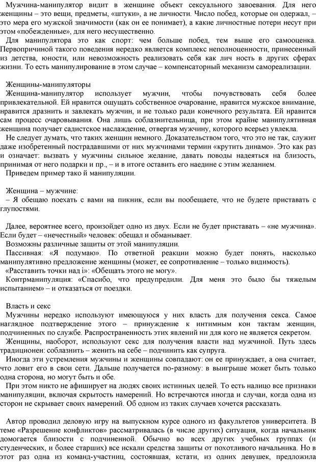 PDF. Манипулирование и защита от манипуляций. Шейнов В. П. Страница 117. Читать онлайн