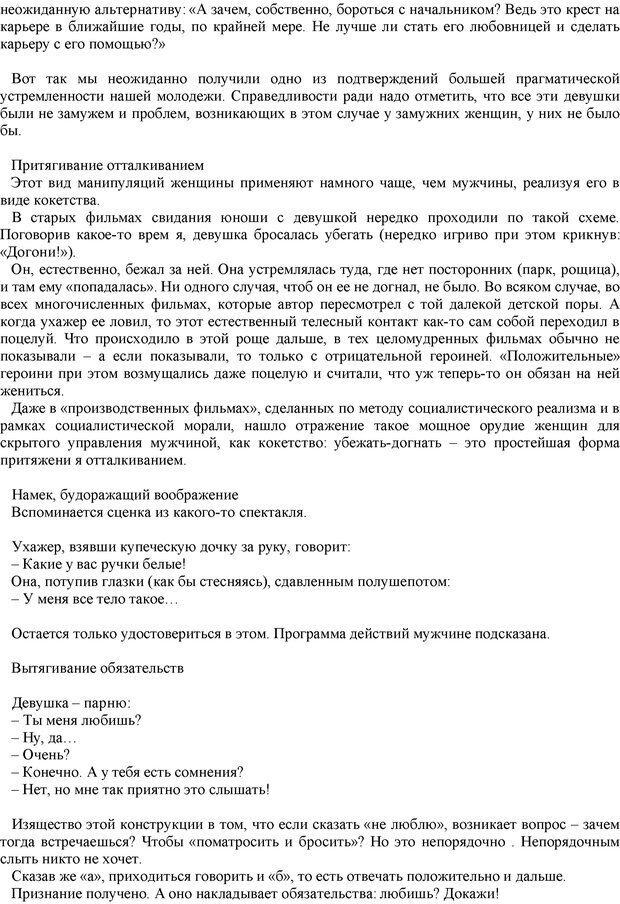 PDF. Манипулирование и защита от манипуляций. Шейнов В. П. Страница 118. Читать онлайн
