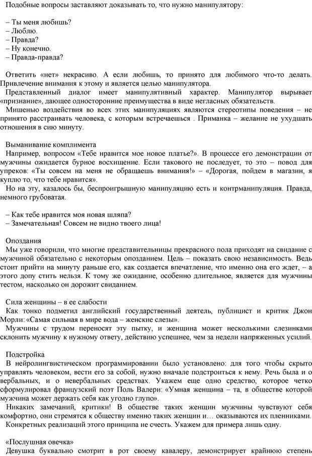 PDF. Манипулирование и защита от манипуляций. Шейнов В. П. Страница 119. Читать онлайн