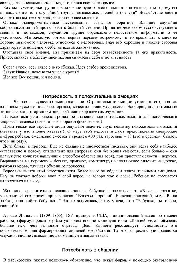 PDF. Манипулирование и защита от манипуляций. Шейнов В. П. Страница 12. Читать онлайн
