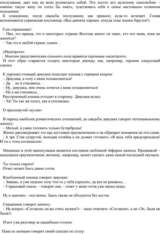 PDF. Манипулирование и защита от манипуляций. Шейнов В. П. Страница 120. Читать онлайн