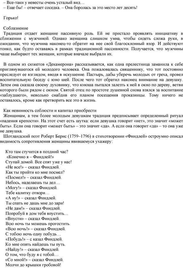 PDF. Манипулирование и защита от манипуляций. Шейнов В. П. Страница 121. Читать онлайн