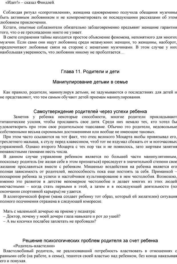 PDF. Манипулирование и защита от манипуляций. Шейнов В. П. Страница 122. Читать онлайн