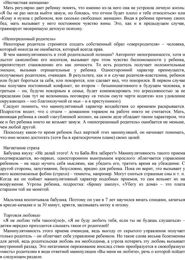 PDF. Манипулирование и защита от манипуляций. Шейнов В. П. Страница 123. Читать онлайн