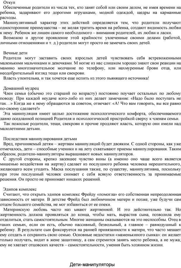 PDF. Манипулирование и защита от манипуляций. Шейнов В. П. Страница 124. Читать онлайн
