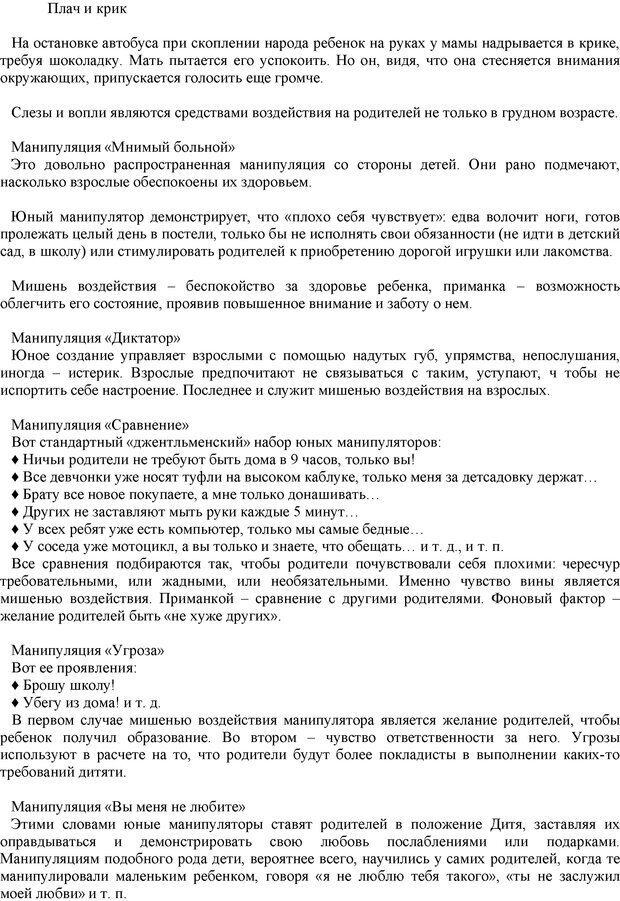 PDF. Манипулирование и защита от манипуляций. Шейнов В. П. Страница 125. Читать онлайн