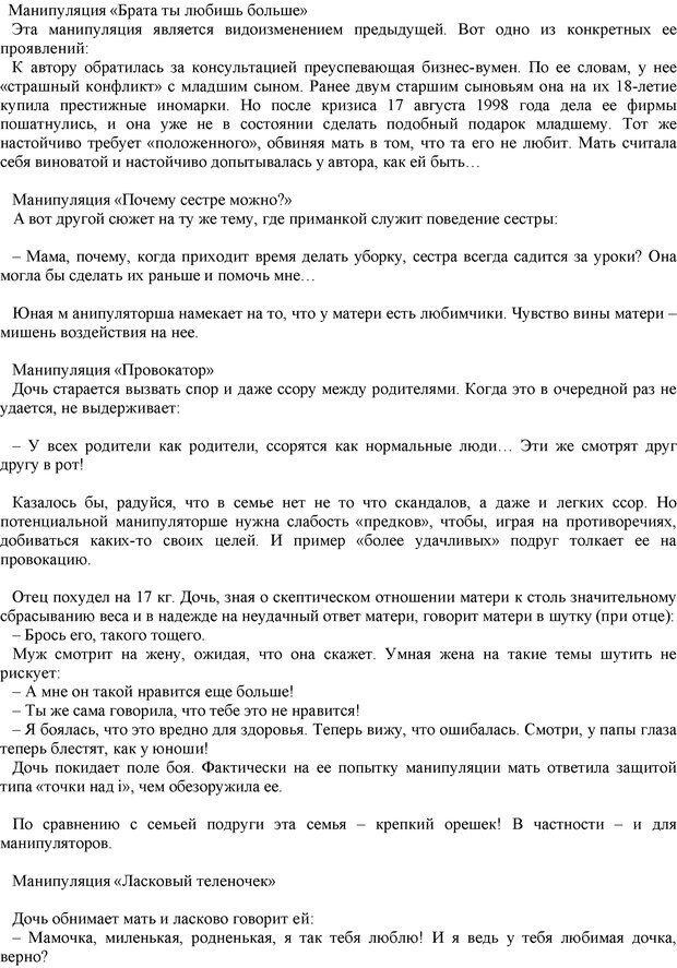 PDF. Манипулирование и защита от манипуляций. Шейнов В. П. Страница 126. Читать онлайн