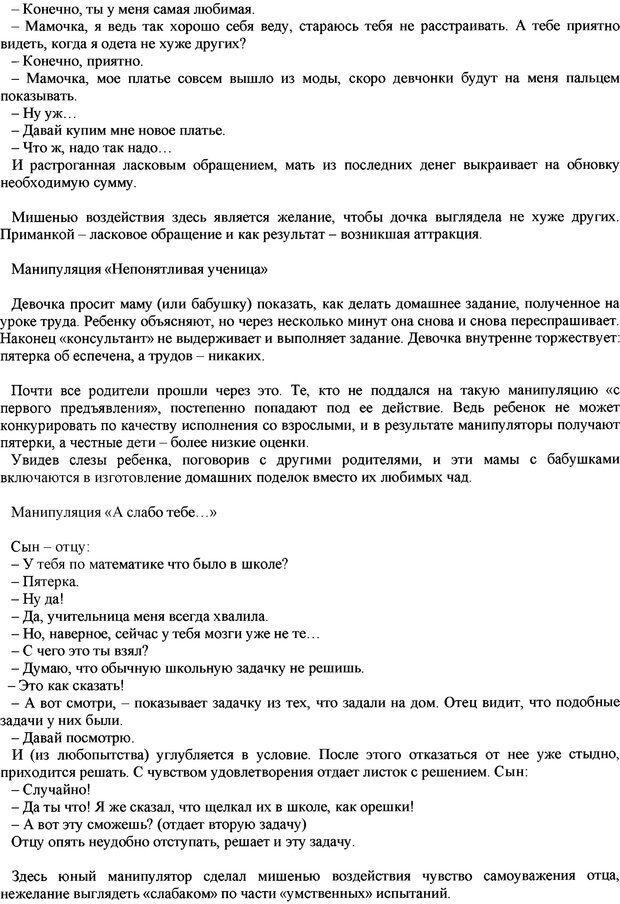 PDF. Манипулирование и защита от манипуляций. Шейнов В. П. Страница 127. Читать онлайн