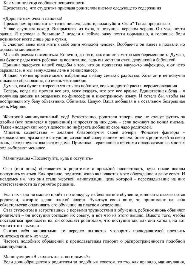 PDF. Манипулирование и защита от манипуляций. Шейнов В. П. Страница 128. Читать онлайн