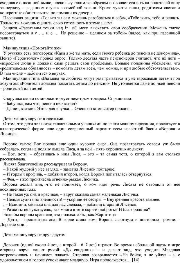 PDF. Манипулирование и защита от манипуляций. Шейнов В. П. Страница 129. Читать онлайн