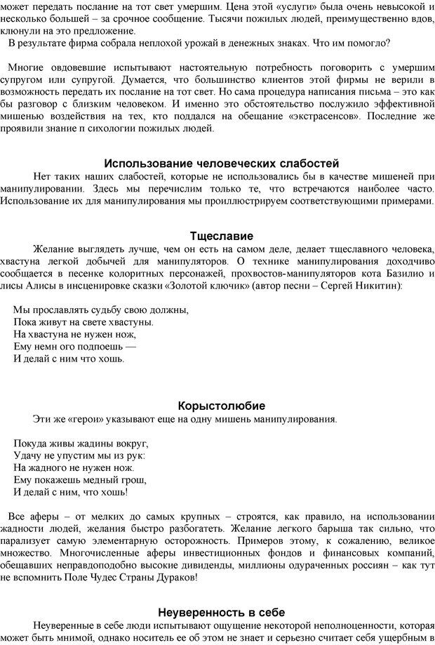 PDF. Манипулирование и защита от манипуляций. Шейнов В. П. Страница 13. Читать онлайн