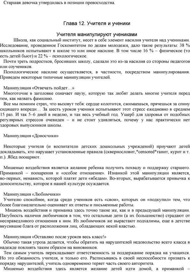 PDF. Манипулирование и защита от манипуляций. Шейнов В. П. Страница 130. Читать онлайн