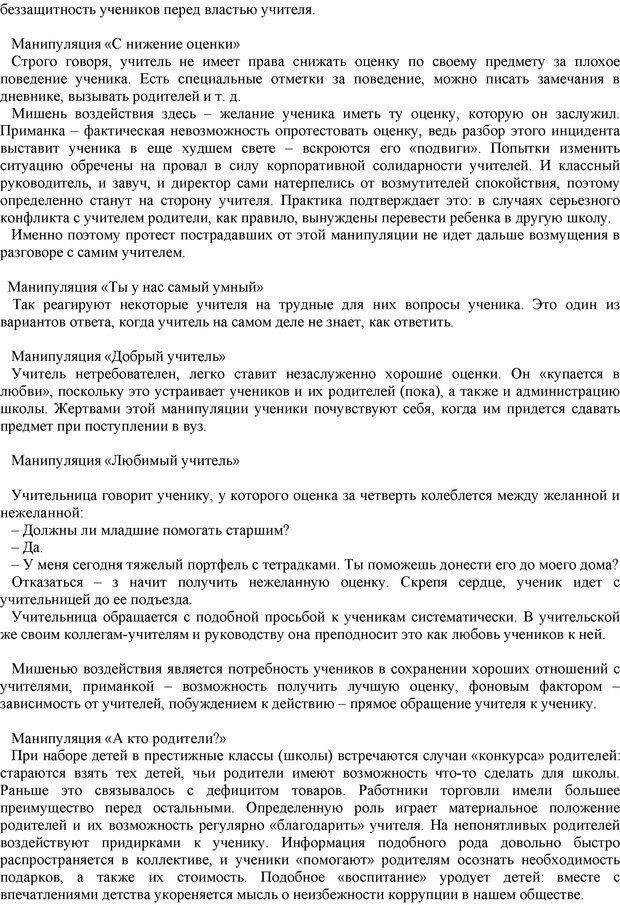 PDF. Манипулирование и защита от манипуляций. Шейнов В. П. Страница 131. Читать онлайн