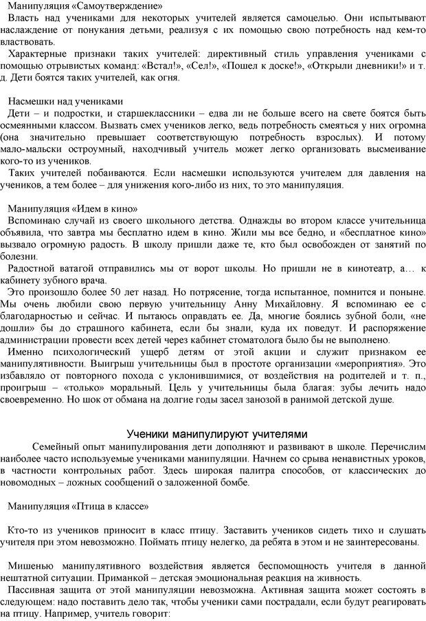 PDF. Манипулирование и защита от манипуляций. Шейнов В. П. Страница 132. Читать онлайн