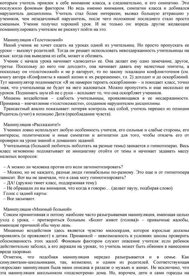 PDF. Манипулирование и защита от манипуляций. Шейнов В. П. Страница 134. Читать онлайн