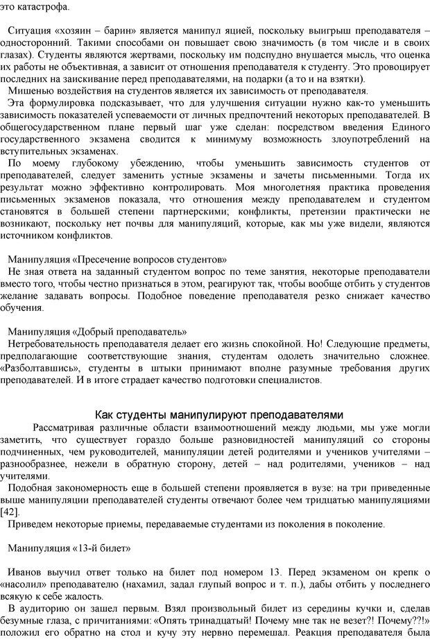 PDF. Манипулирование и защита от манипуляций. Шейнов В. П. Страница 136. Читать онлайн