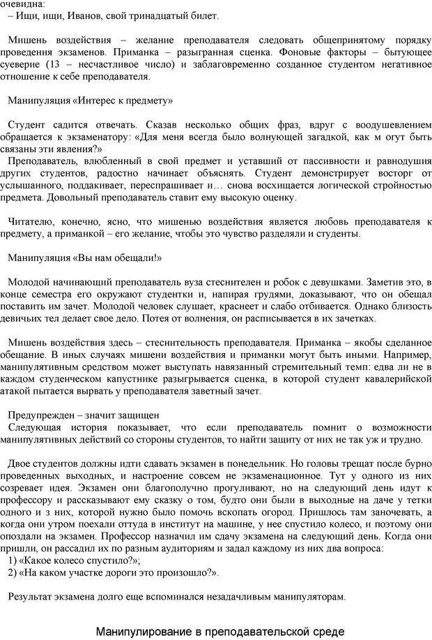 PDF. Манипулирование и защита от манипуляций. Шейнов В. П. Страница 137. Читать онлайн