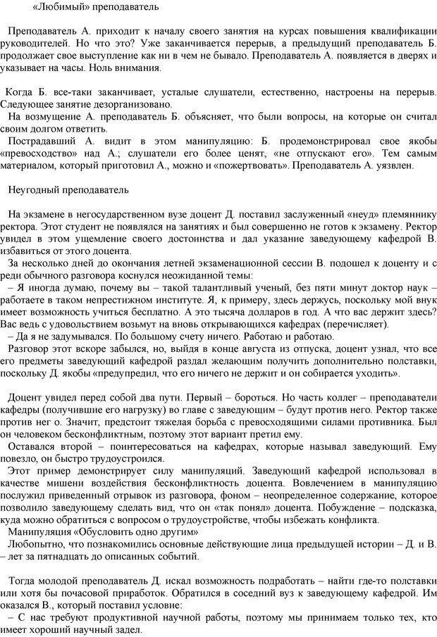 PDF. Манипулирование и защита от манипуляций. Шейнов В. П. Страница 138. Читать онлайн