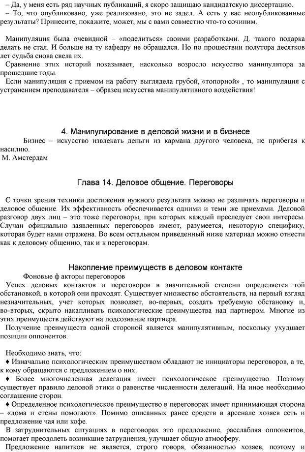 PDF. Манипулирование и защита от манипуляций. Шейнов В. П. Страница 139. Читать онлайн