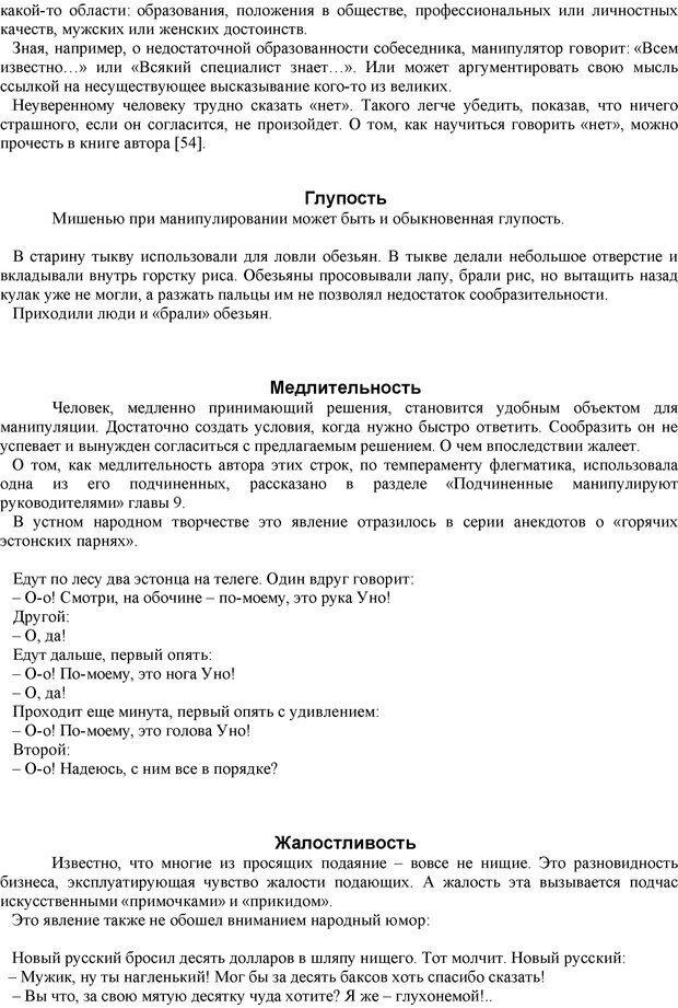 PDF. Манипулирование и защита от манипуляций. Шейнов В. П. Страница 14. Читать онлайн