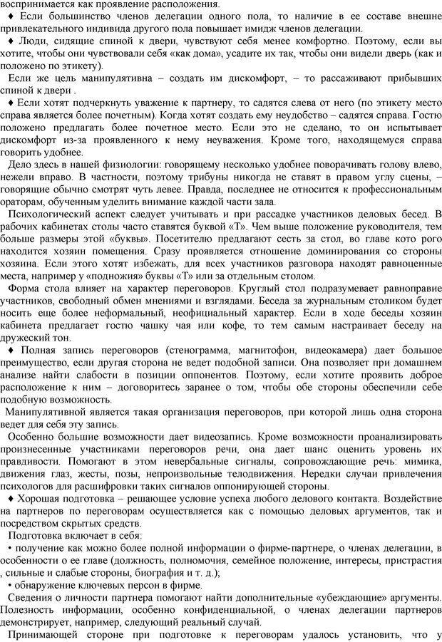 PDF. Манипулирование и защита от манипуляций. Шейнов В. П. Страница 140. Читать онлайн