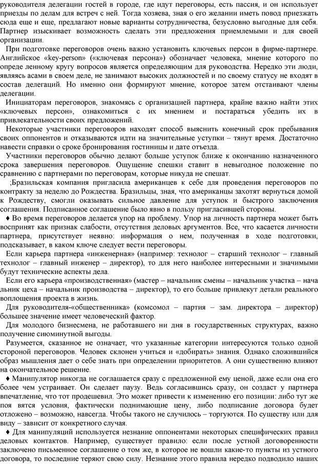 PDF. Манипулирование и защита от манипуляций. Шейнов В. П. Страница 141. Читать онлайн