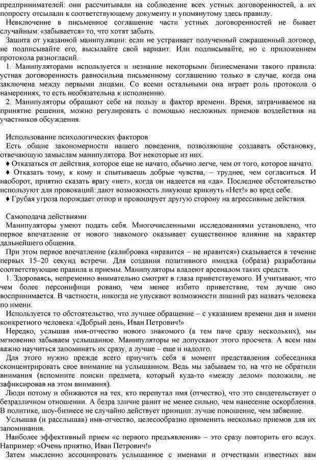 PDF. Манипулирование и защита от манипуляций. Шейнов В. П. Страница 142. Читать онлайн