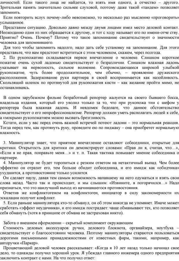 PDF. Манипулирование и защита от манипуляций. Шейнов В. П. Страница 143. Читать онлайн