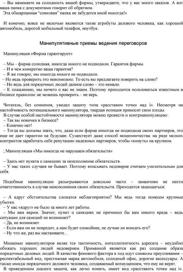 PDF. Манипулирование и защита от манипуляций. Шейнов В. П. Страница 144. Читать онлайн