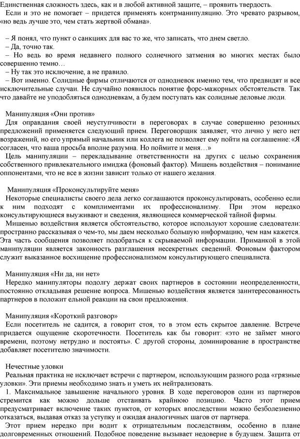PDF. Манипулирование и защита от манипуляций. Шейнов В. П. Страница 145. Читать онлайн