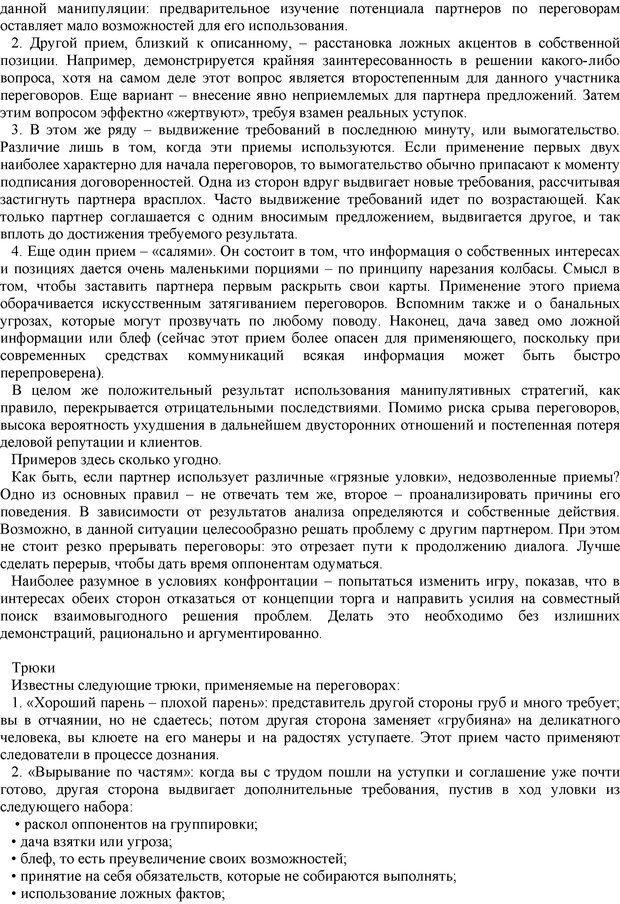PDF. Манипулирование и защита от манипуляций. Шейнов В. П. Страница 146. Читать онлайн