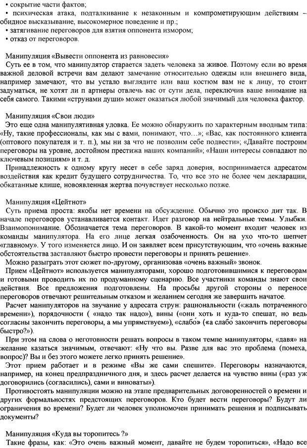 PDF. Манипулирование и защита от манипуляций. Шейнов В. П. Страница 147. Читать онлайн
