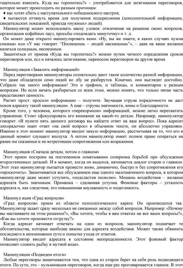 PDF. Манипулирование и защита от манипуляций. Шейнов В. П. Страница 148. Читать онлайн
