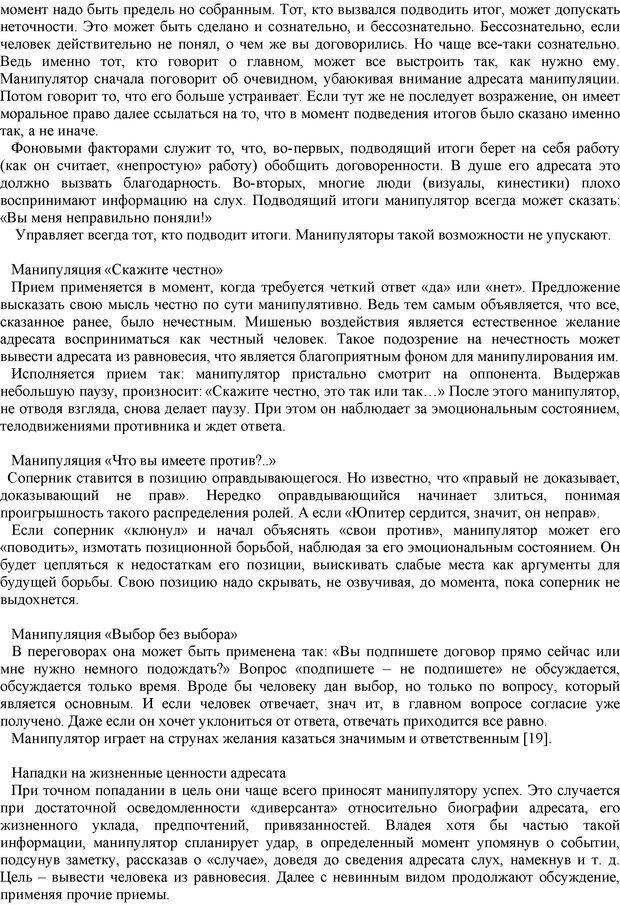 PDF. Манипулирование и защита от манипуляций. Шейнов В. П. Страница 149. Читать онлайн