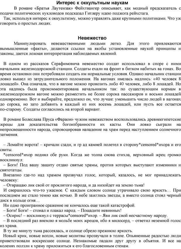 PDF. Манипулирование и защита от манипуляций. Шейнов В. П. Страница 15. Читать онлайн