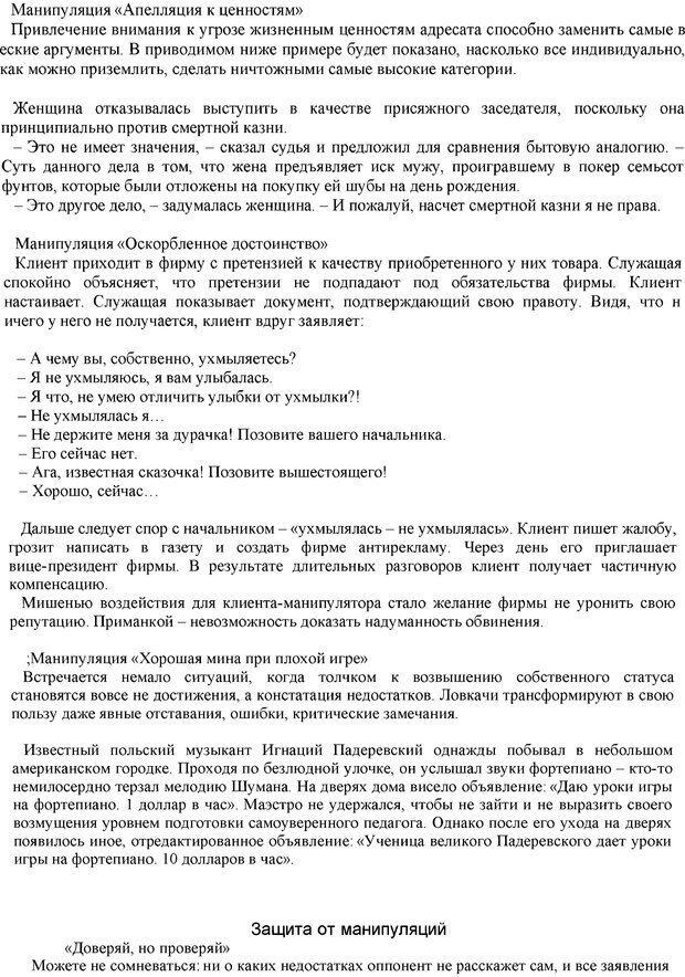 PDF. Манипулирование и защита от манипуляций. Шейнов В. П. Страница 150. Читать онлайн