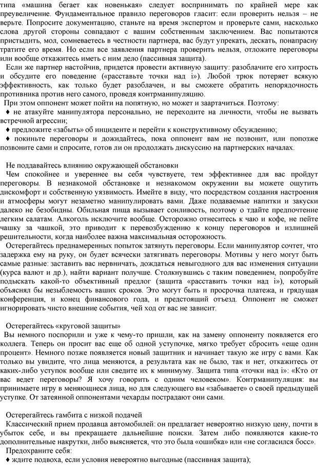 PDF. Манипулирование и защита от манипуляций. Шейнов В. П. Страница 151. Читать онлайн