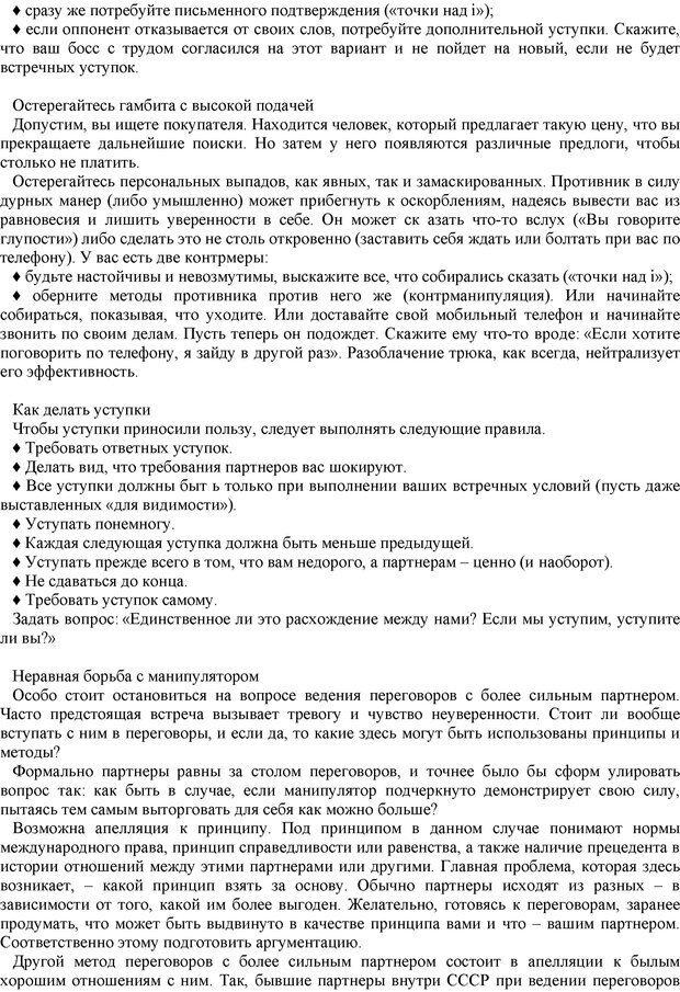 PDF. Манипулирование и защита от манипуляций. Шейнов В. П. Страница 152. Читать онлайн